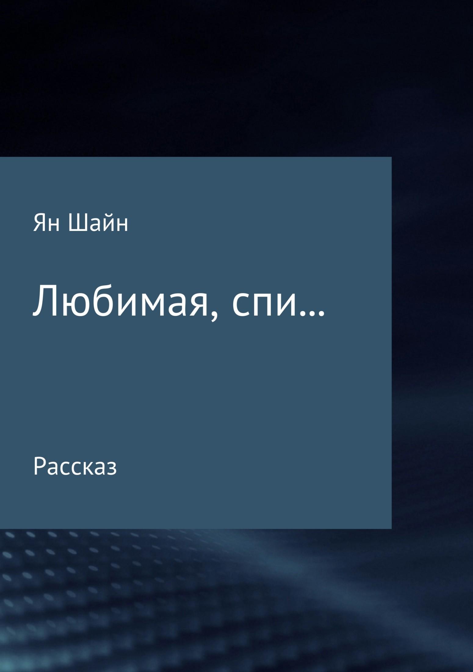 Ян Шайн Любимая, спи… 100% шлягер