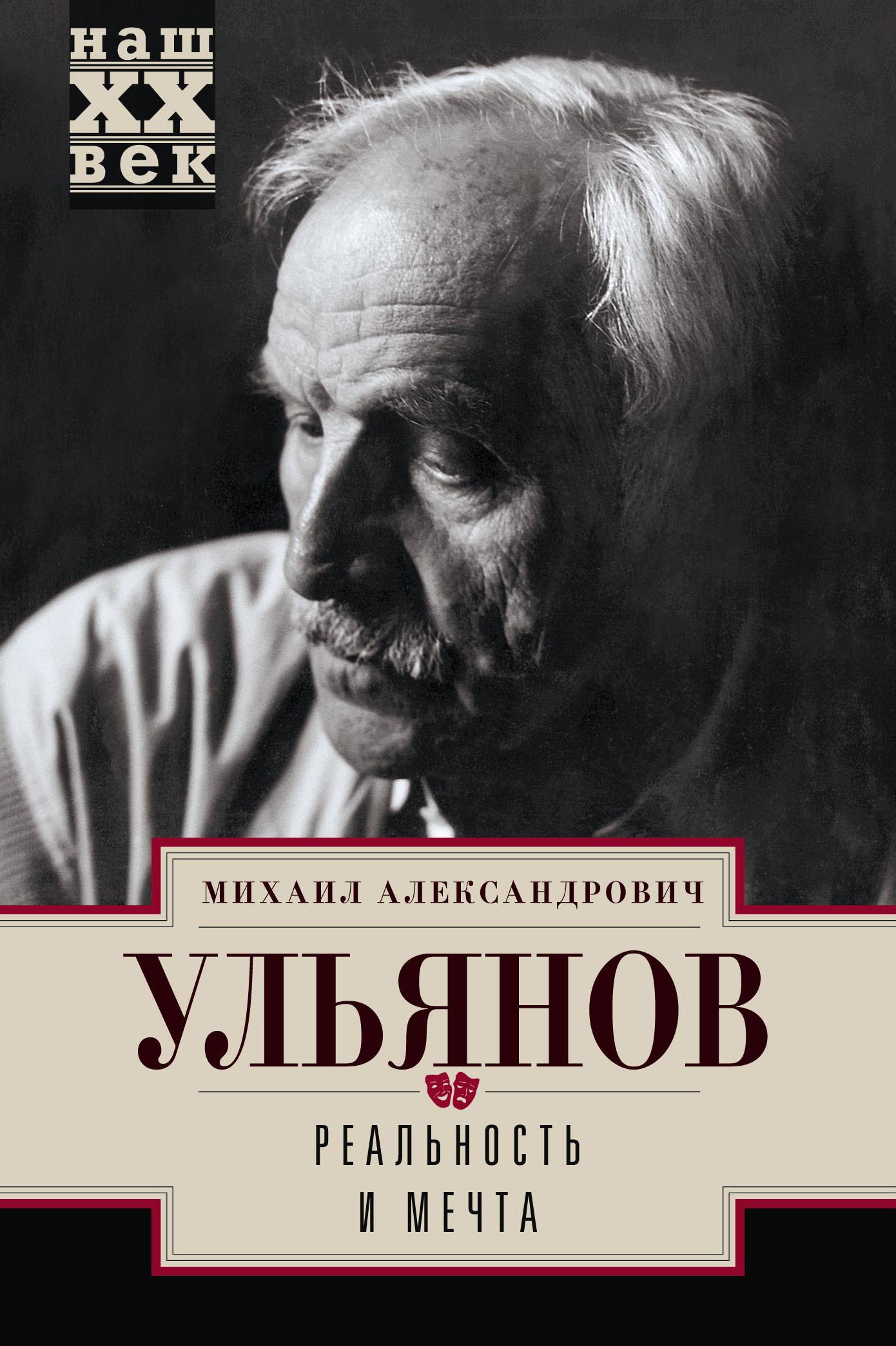 Михаил Ульянов Реальность и мечта реальность и мечта