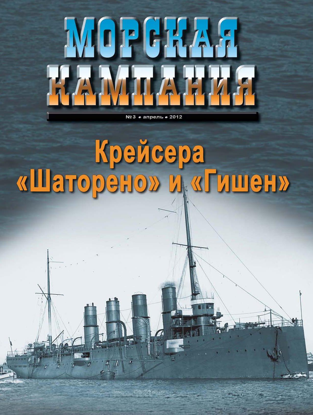 Морская кампания № 03/2012 ( Отсутствует  )