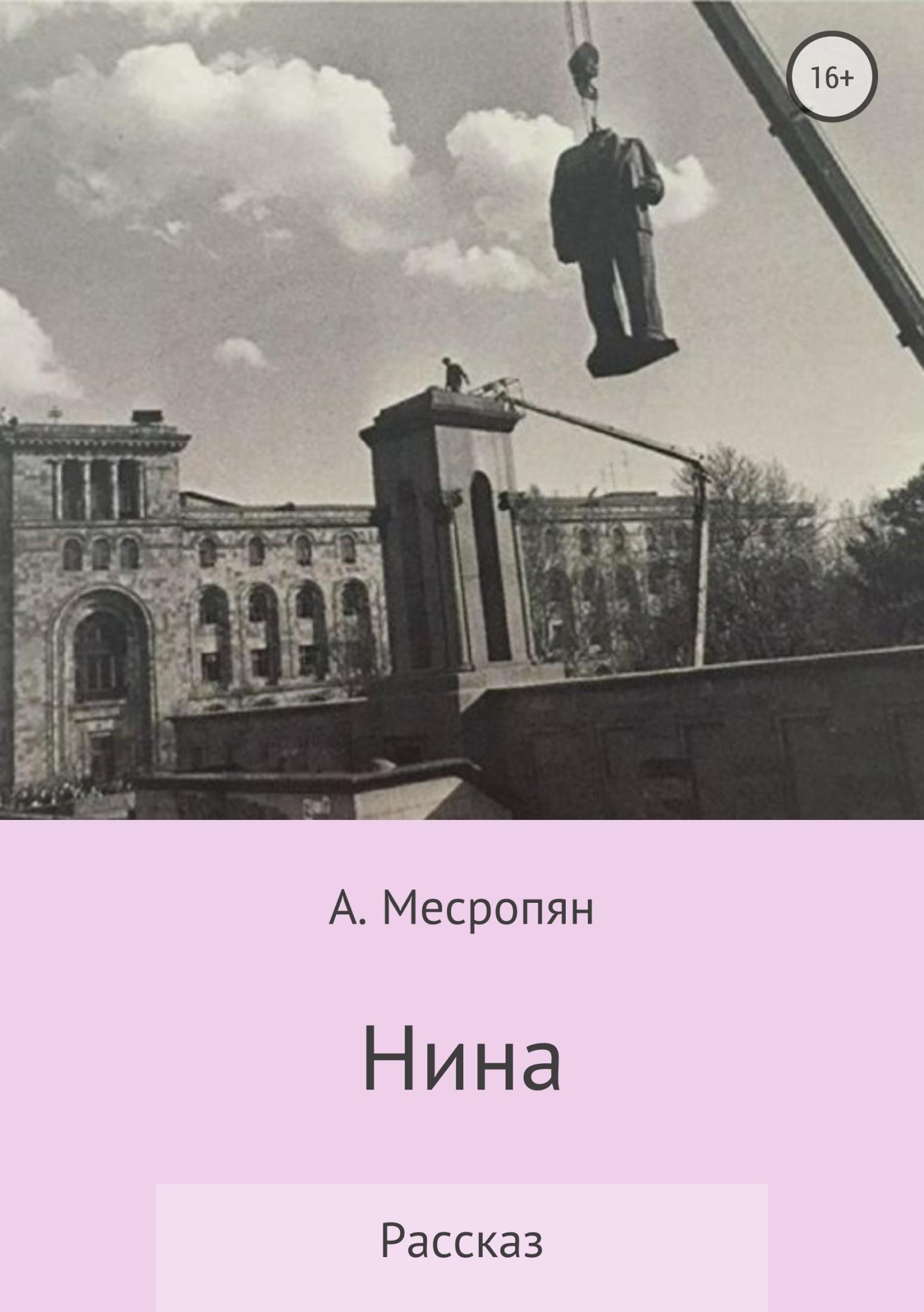 А. Месропян Ни