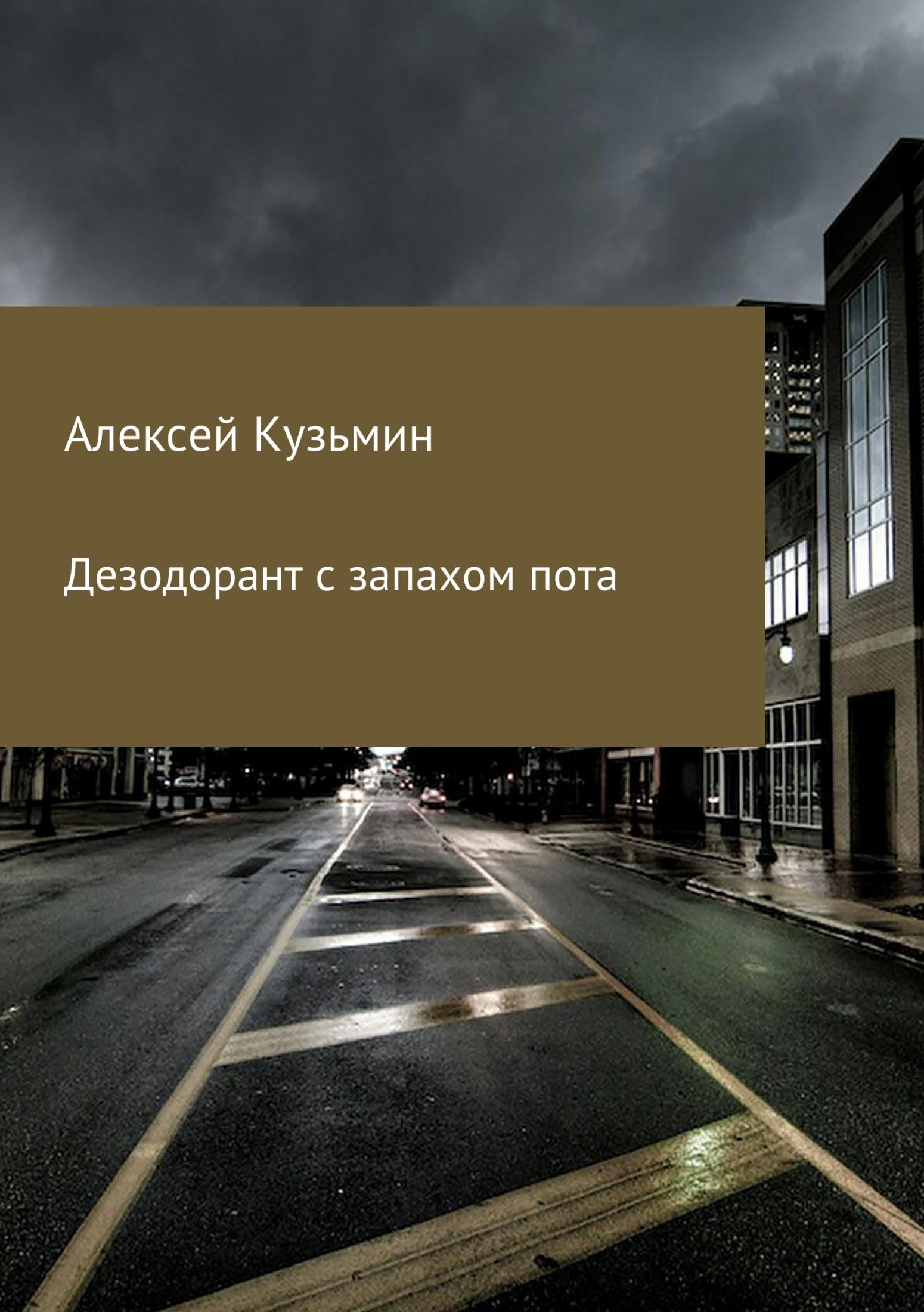 Алексей Борисович Кузьмин Дезодорант с запахом пота цена