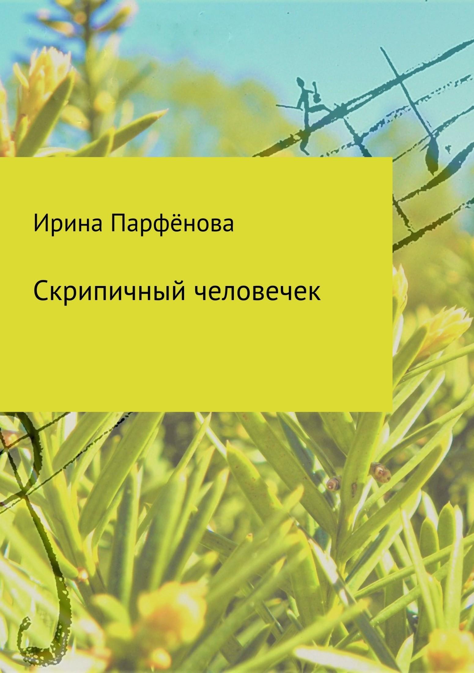 Ирина Александровна Парфёнова Скрипичный человечек. Сборник стихотворений подвесная люстра odeon 2868 3