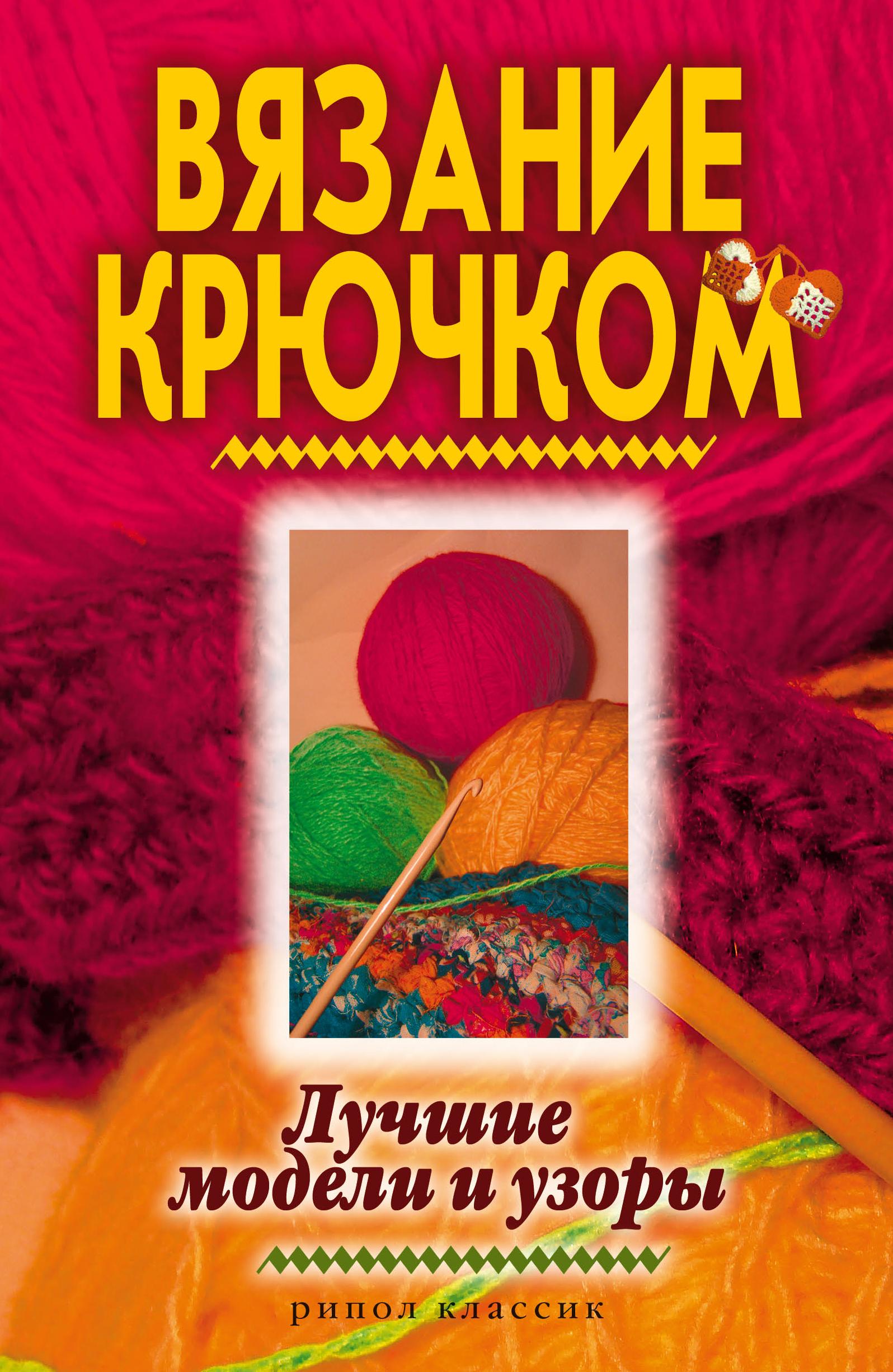 Виктор Зайцев Вязание крючком. Лучшие модели и узоры вязание главные техники и лучшие узоры