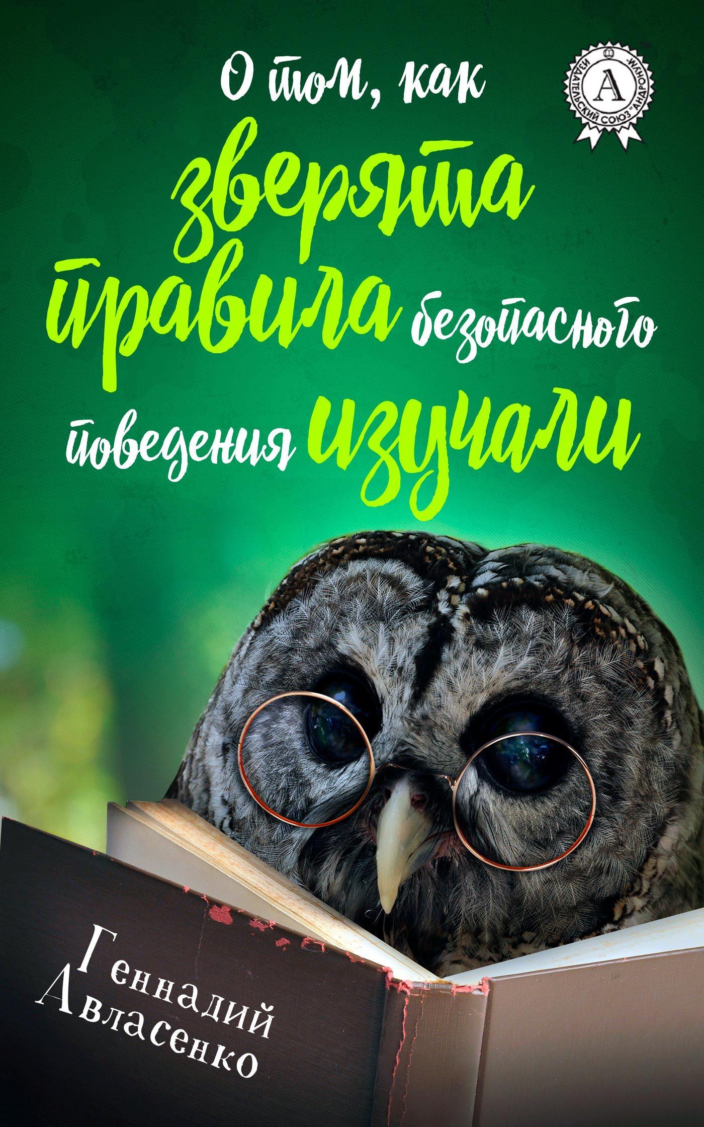 Геннадий Авласенко О том, как зверята правила безопасного поведения изучали