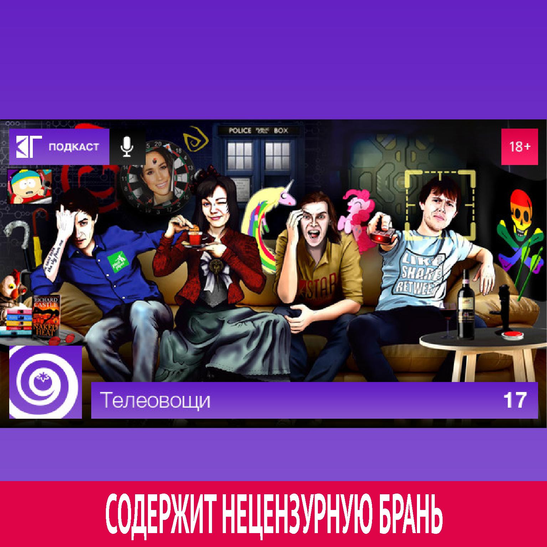 Михаил Судаков Выпуск 17 михаил судаков выпуск 10 2