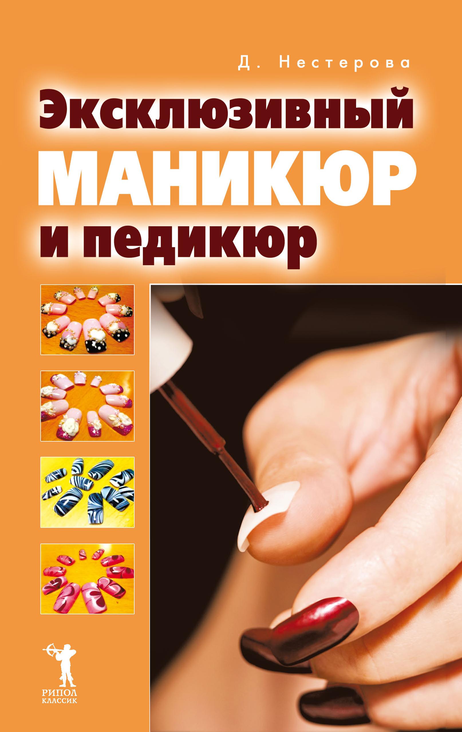 Дарья Нестерова Эксклюзивный маникюр и педикюр цена и фото