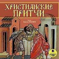 Коллектив авторов Христианские притчи коллективные сборники притчи современных авторов