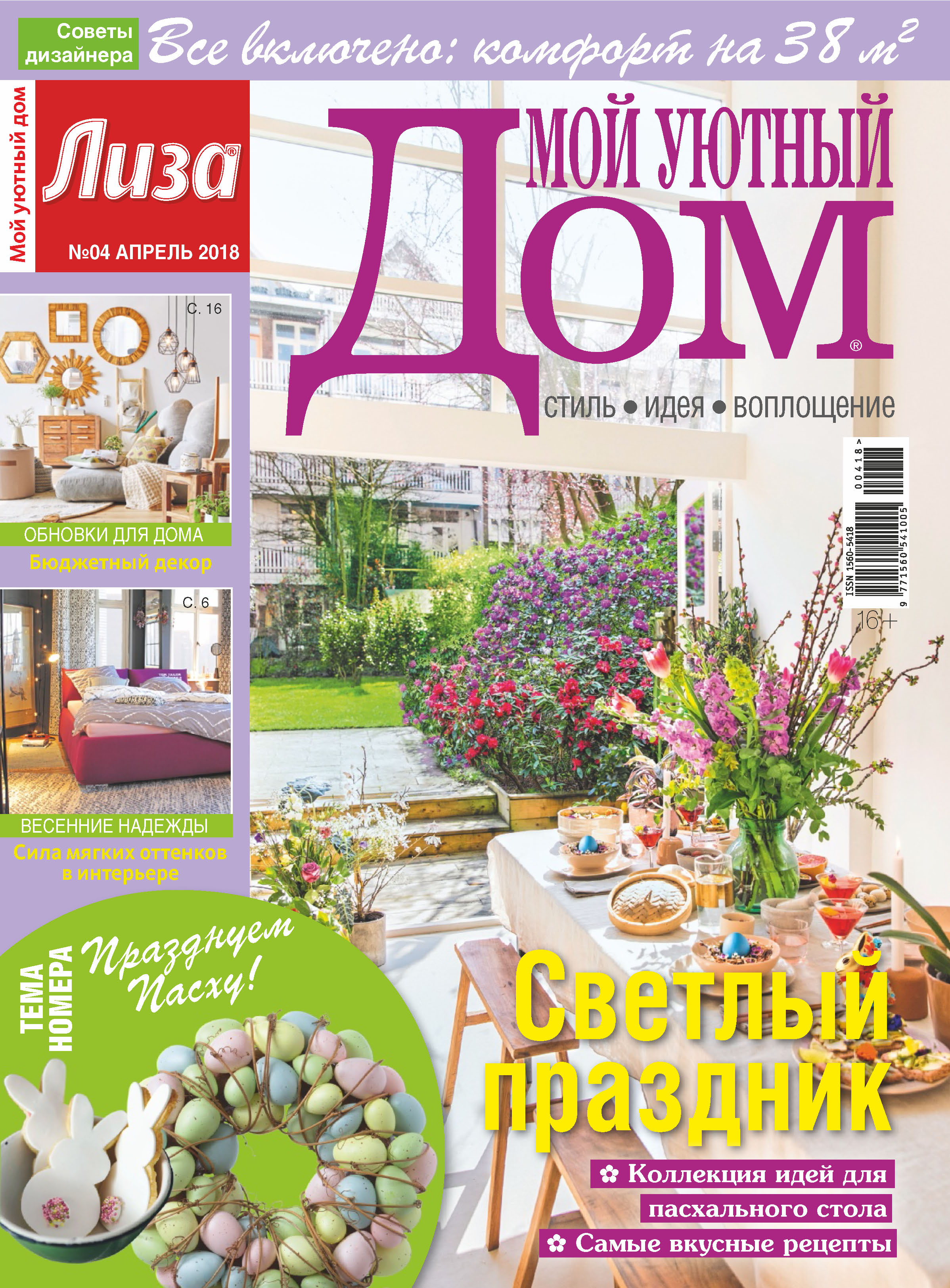 Отсутствует Журнал «Лиза. Мой уютный дом» №04/2018