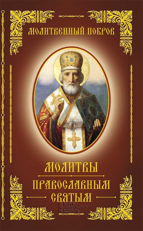 Сборник Молитвенный покров. Молитвы православным святым цена в Москве и Питере