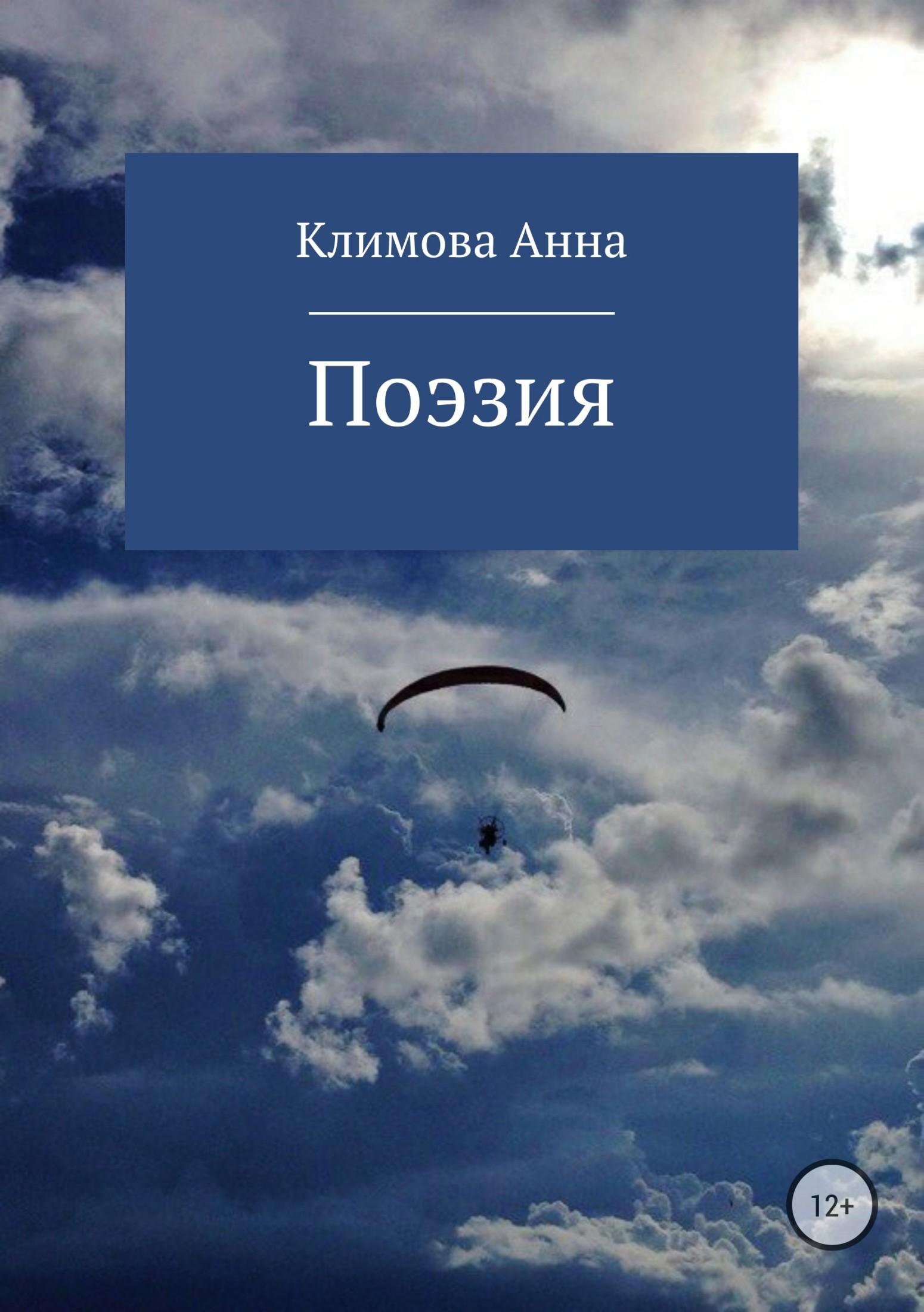 Анна Сергеевна Климова Поэзия анна сергеевна байрашная стихи о жизни