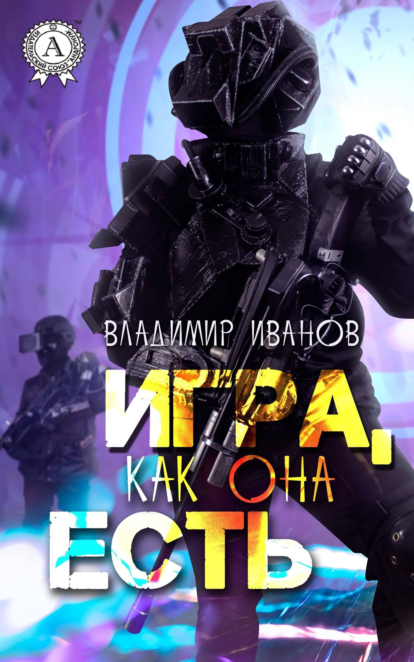 Владимир Иванов Игра, как она есть иванов а земля сортировочная