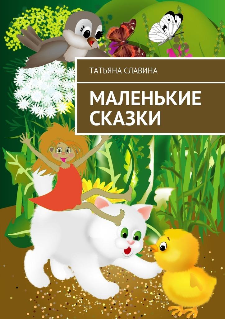 Татьяна Славина Маленькие сказки татьяна славина черный дар наследник старого колдуна
