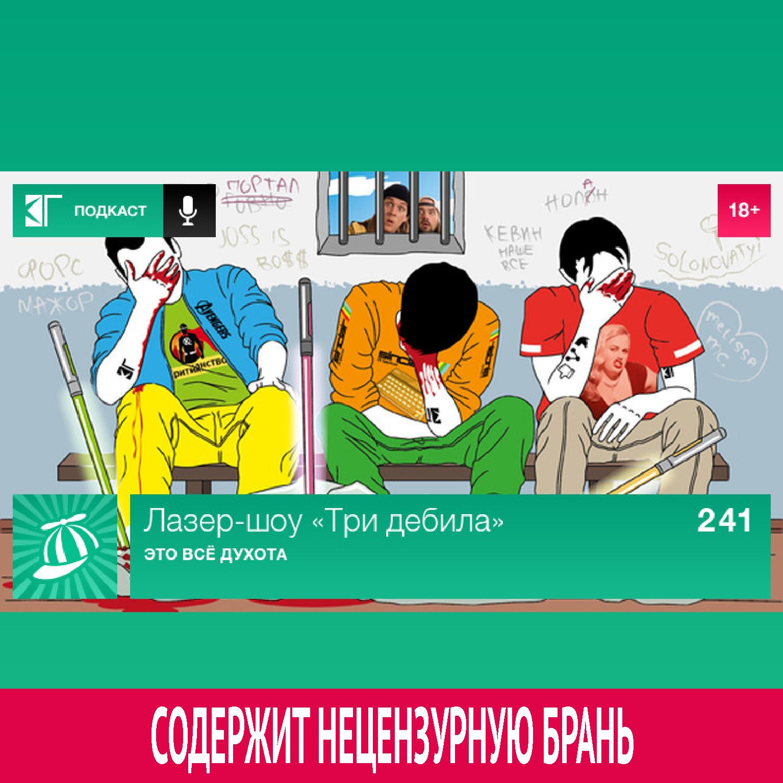 цена на Михаил Судаков Выпуск 241: Это всё духота