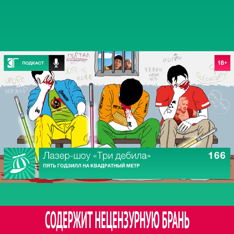 цена на Михаил Судаков Выпуск 166: Пять Годзилл на квадратный метр