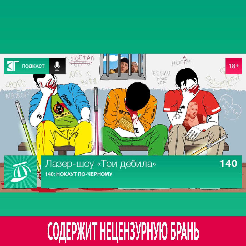 цена на Михаил Судаков Выпуск 140: Нокаут по-чёрному