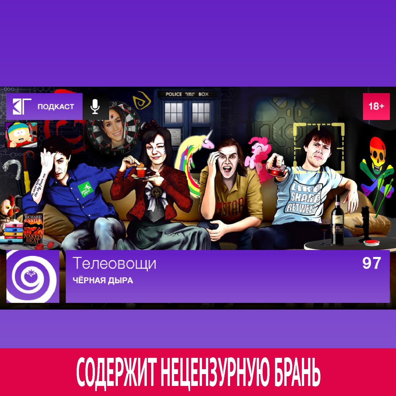 купить Михаил Судаков Выпуск 97: Чёрная дыра онлайн