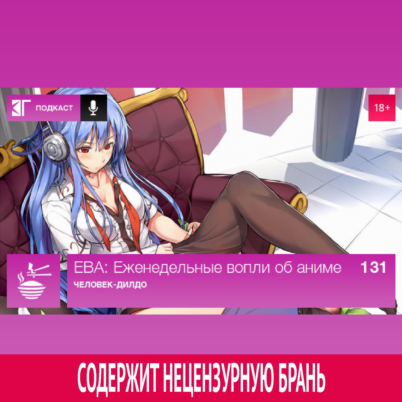 Михаил Судаков Выпуск 131: Человек-дилдо цены онлайн
