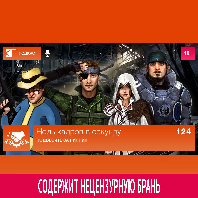 цена на Михаил Судаков Выпуск 124: Подвесить за пиппин