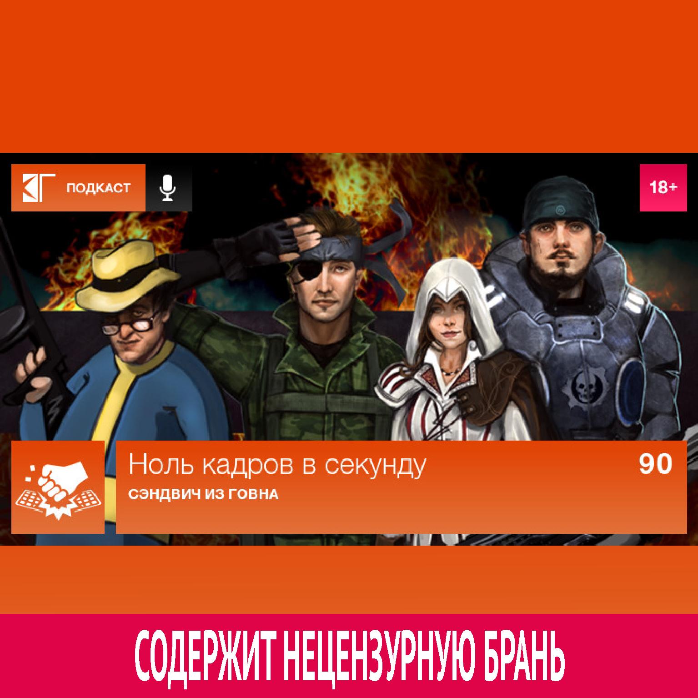 Михаил Судаков Выпуск 90: Сэндвич из говна