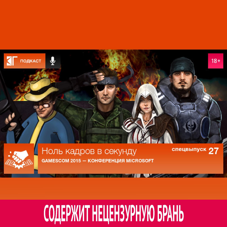 Михаил Судаков Спецвыпуск 27: Gamescom 2015 — Конференция Microsoft михаил судаков спецвыпуск 39 самые важные игры