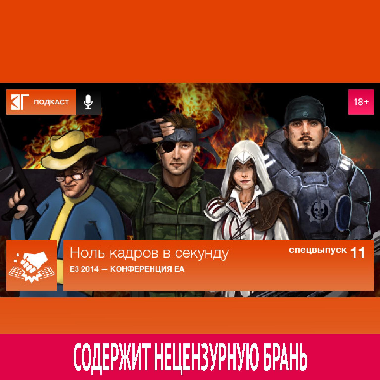 Спецвыпуск 11: E3 2014 — Конференция EA
