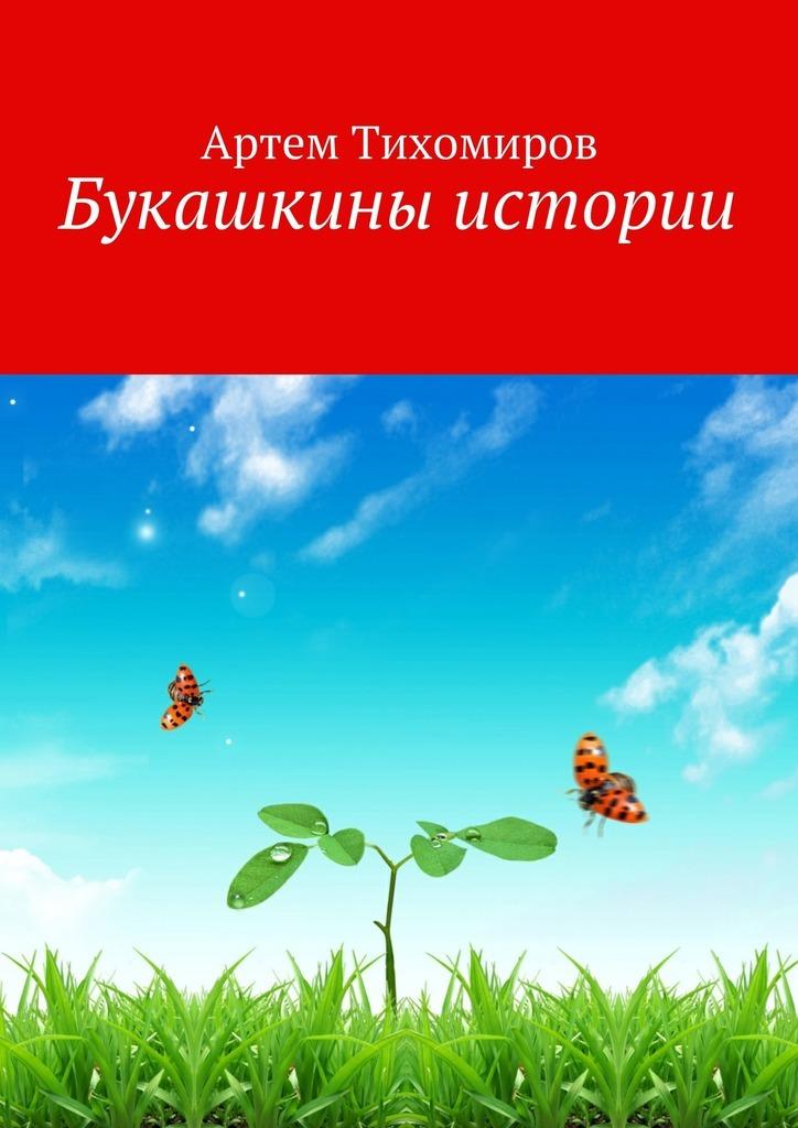Артем Тихомиров Букашкины истории артем тихомиров собака