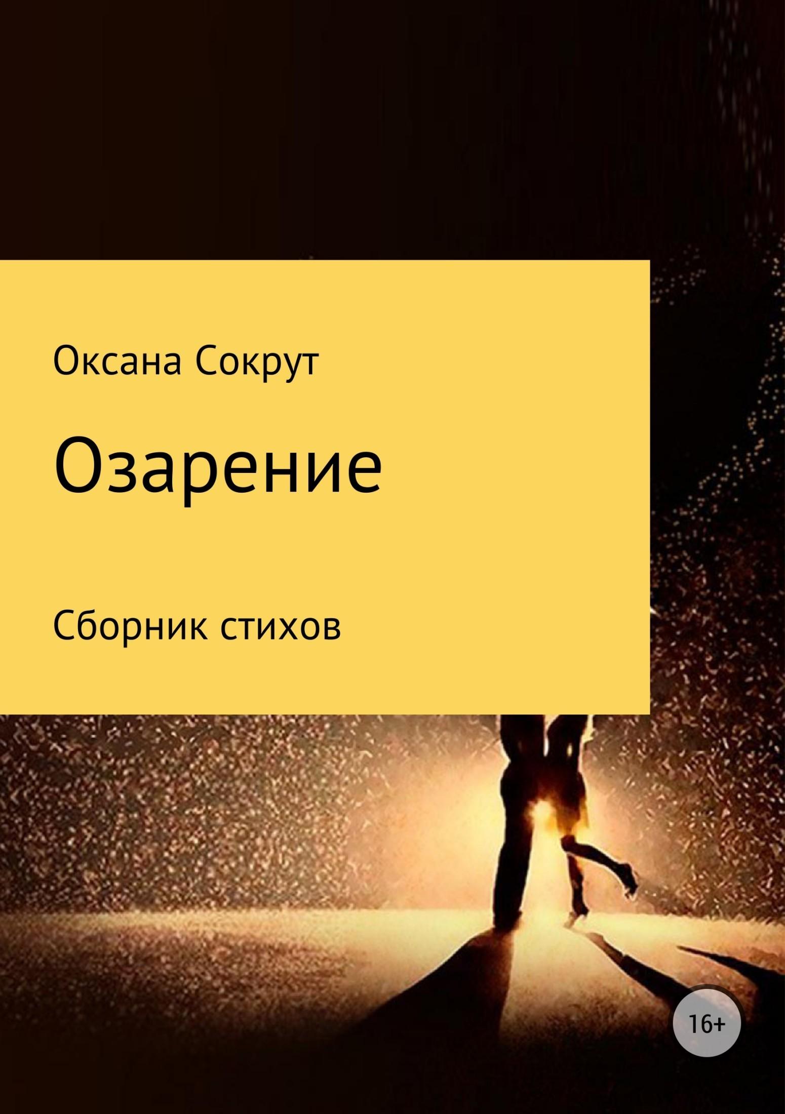 Оксана Николаевна Сокрут Озарение. Сборник стихов дария тарасова любовь бывает разная