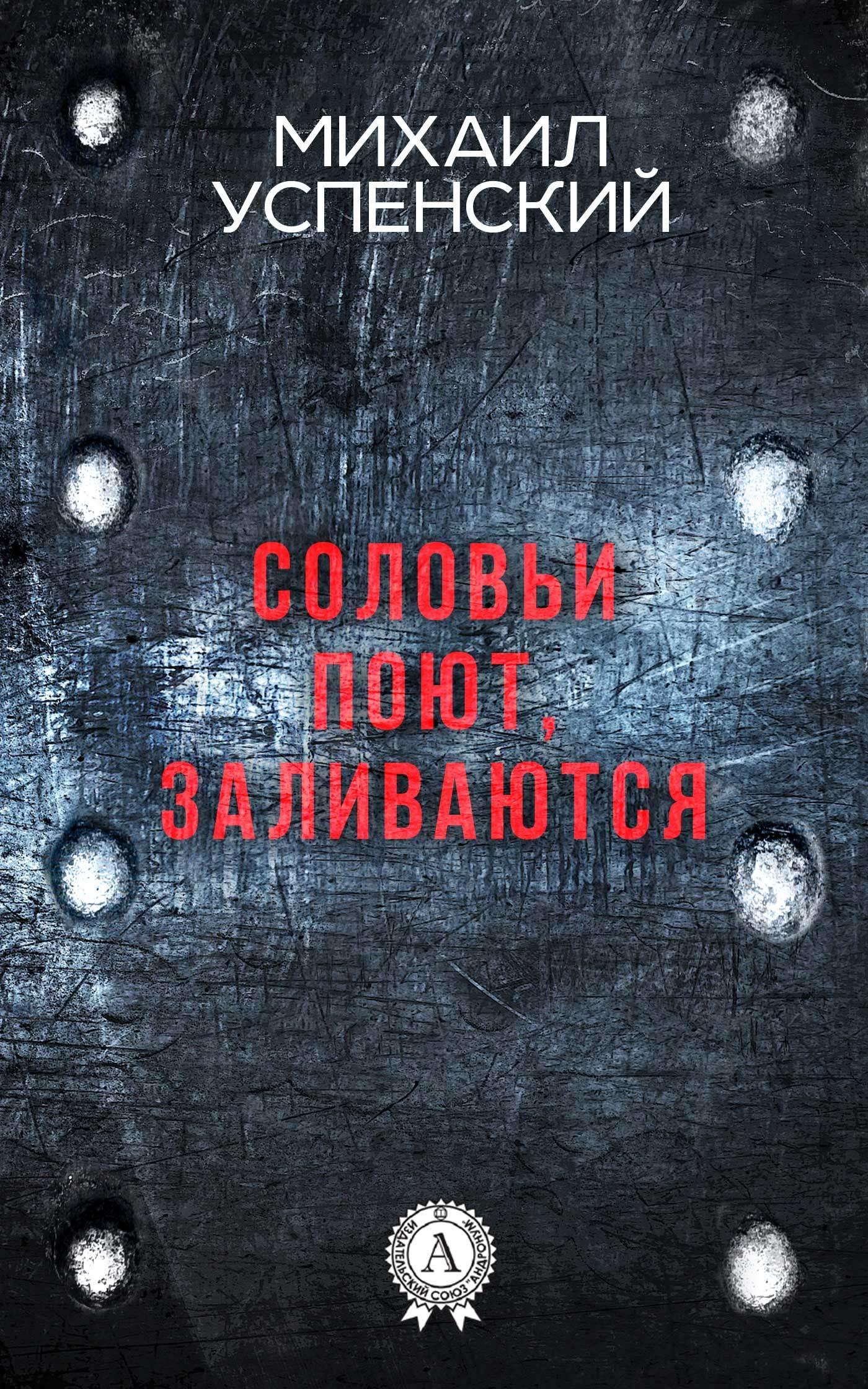 Михаил Успенский Соловьи поют, заливаются