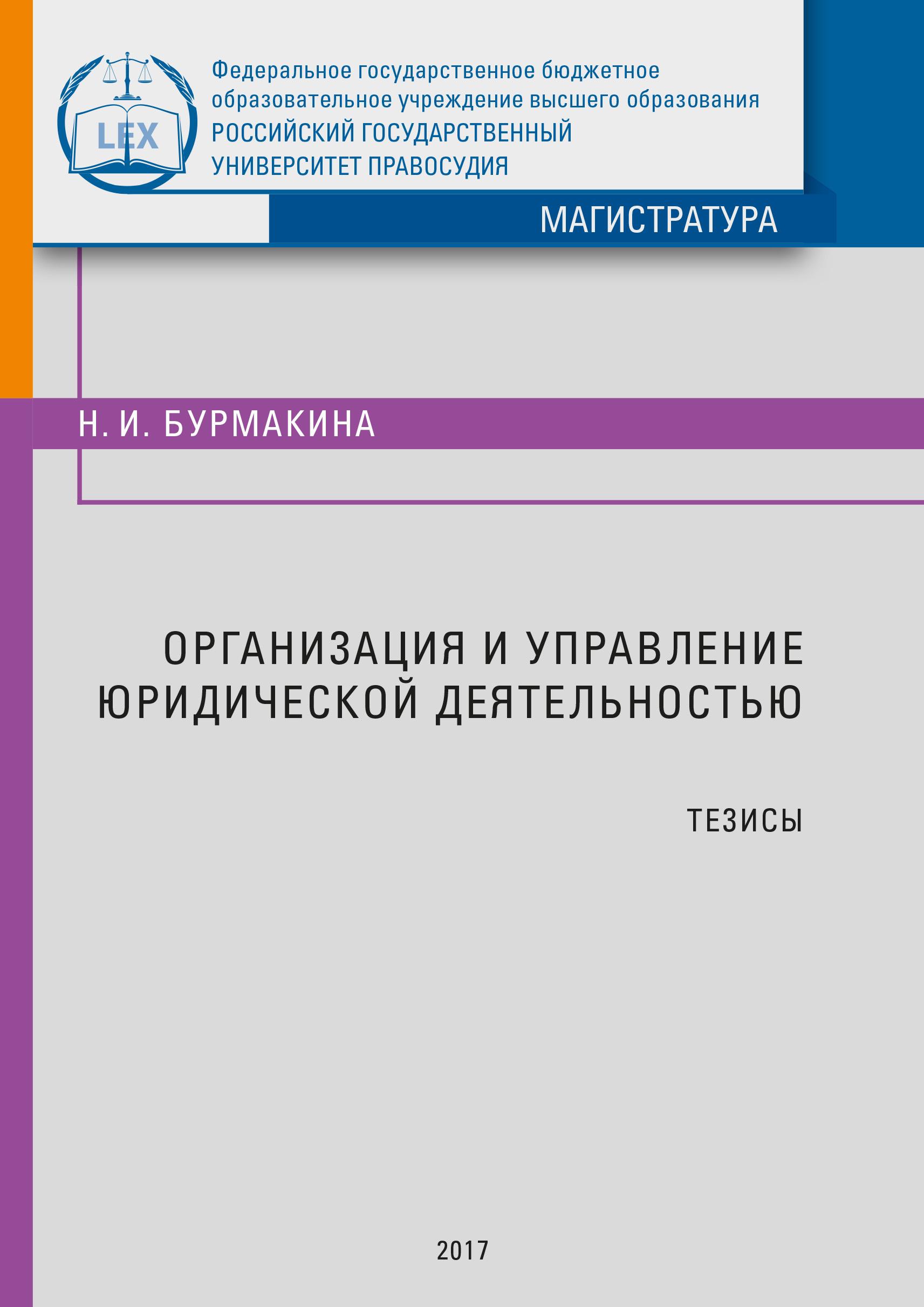 Н. И. Бурмакина Организация и управление юридической деятельностью. Тезисы цена