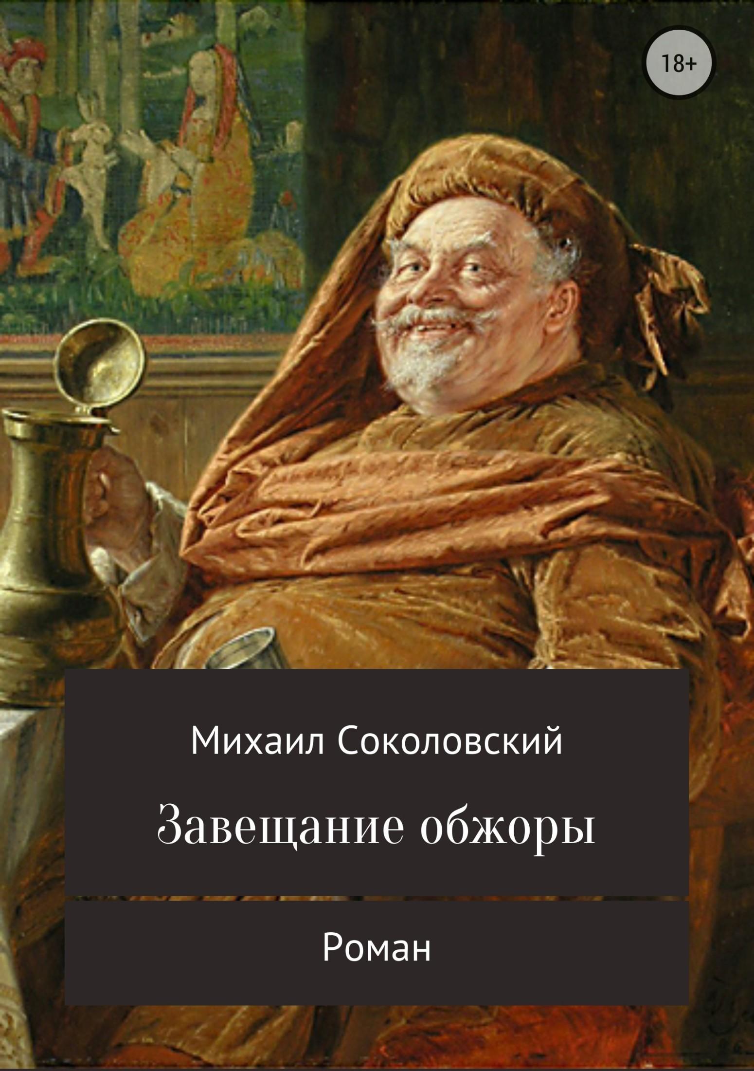 Михаил Александрович Соколовский Завещание обжоры цены