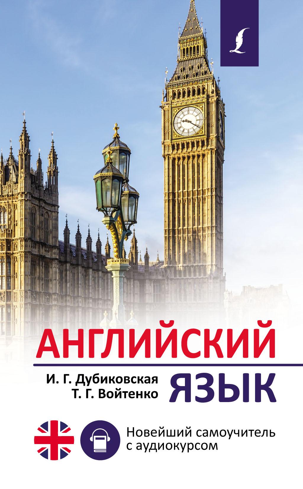 И. Г. Дубиковская Самоучитель английского языка для начинающих дубиковская и войтенко т самоучитель английского для начинающих cd