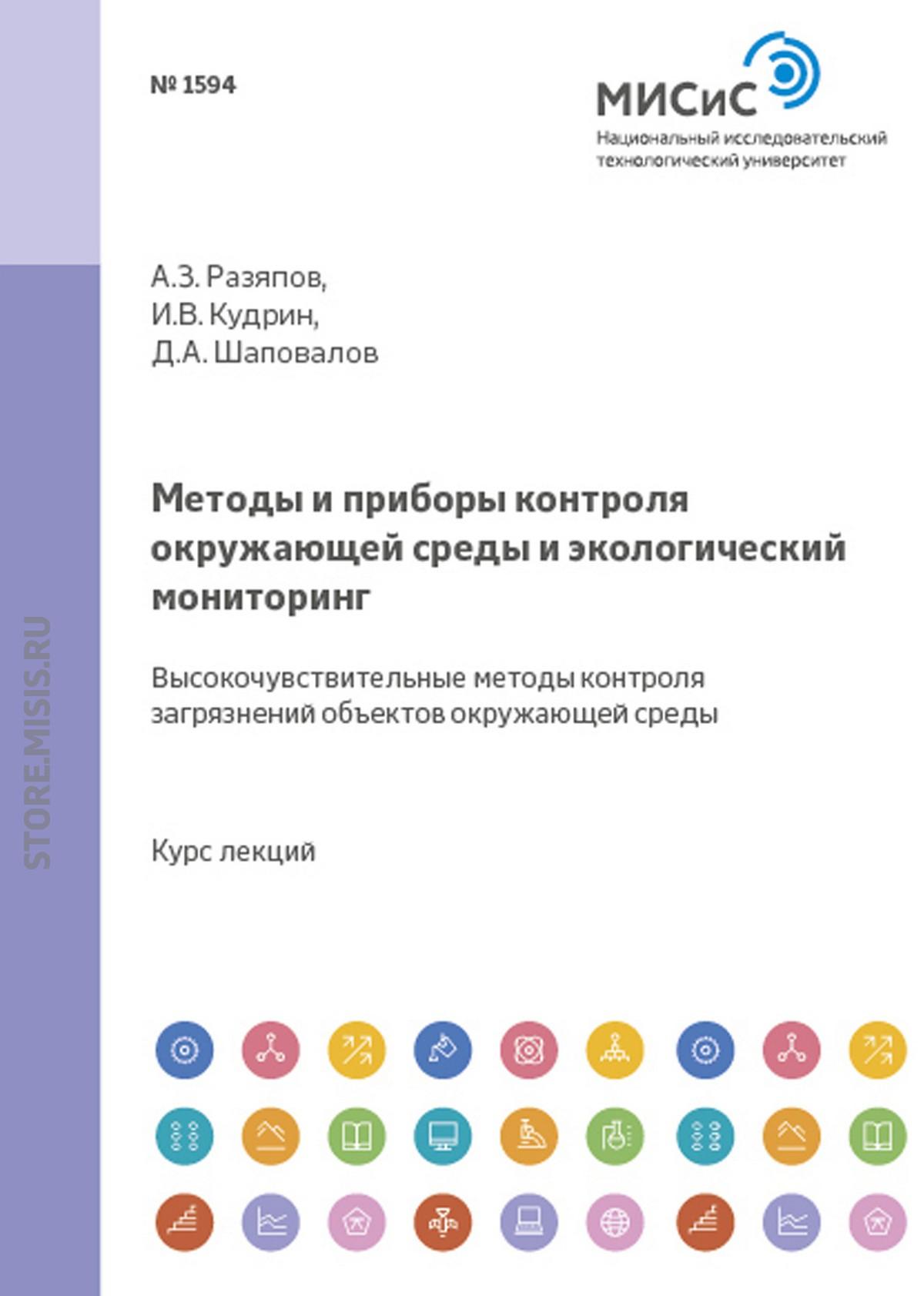 Дмитрий Шаповалов Методы и приборы контроля окружающей среды экологический мониторинг. Высокочувствительные методы загрязнений объектов