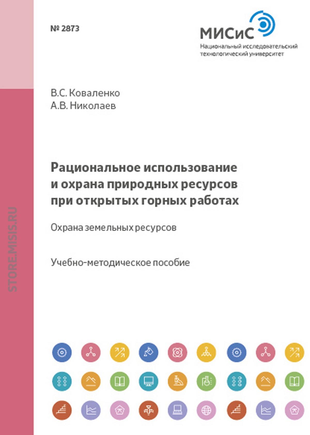 Андрей Николаев Рациональное использование и охрана природных ресурсов при открытых горных работах в а белин взрывное разрушение горных пород расчет параметров буровзрывных работ на открытых горных разработках