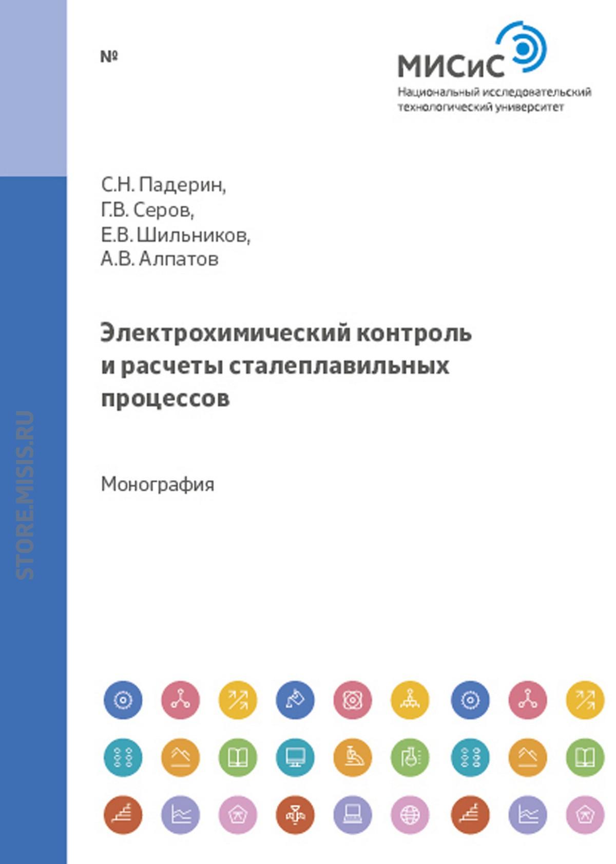 Сергей Падерин Электрохимический контроль и расчеты сталеплавильных процессов