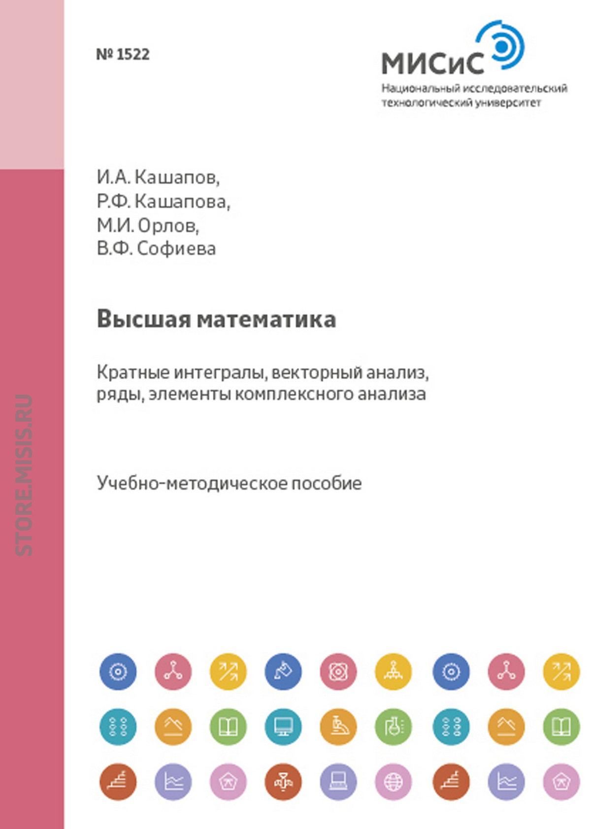 Ильяс Анварович Кашапов Высшая математика. Разделы: кратные интегралы, векторный анализ, ряды, элементы комплексного анализа
