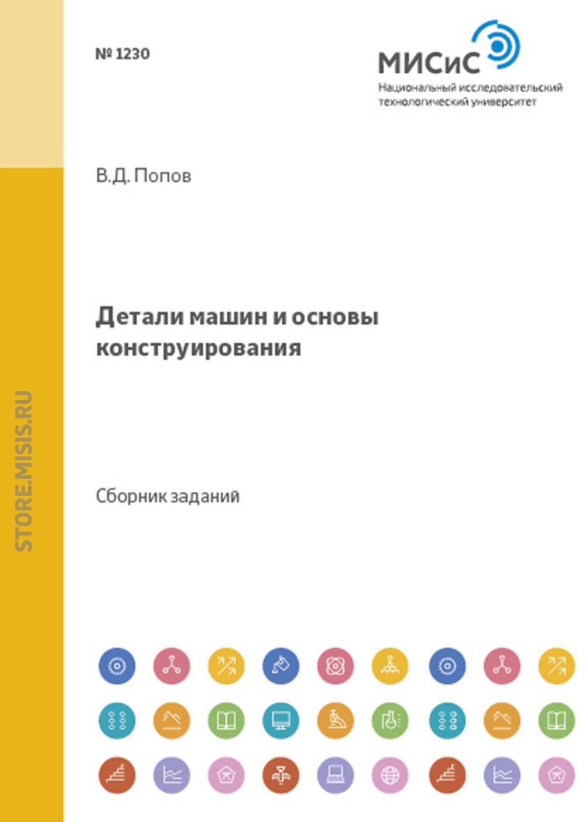 Владимир Попов Детали машин и основы конструирования владимир соколов инженерные расчеты в металлургии