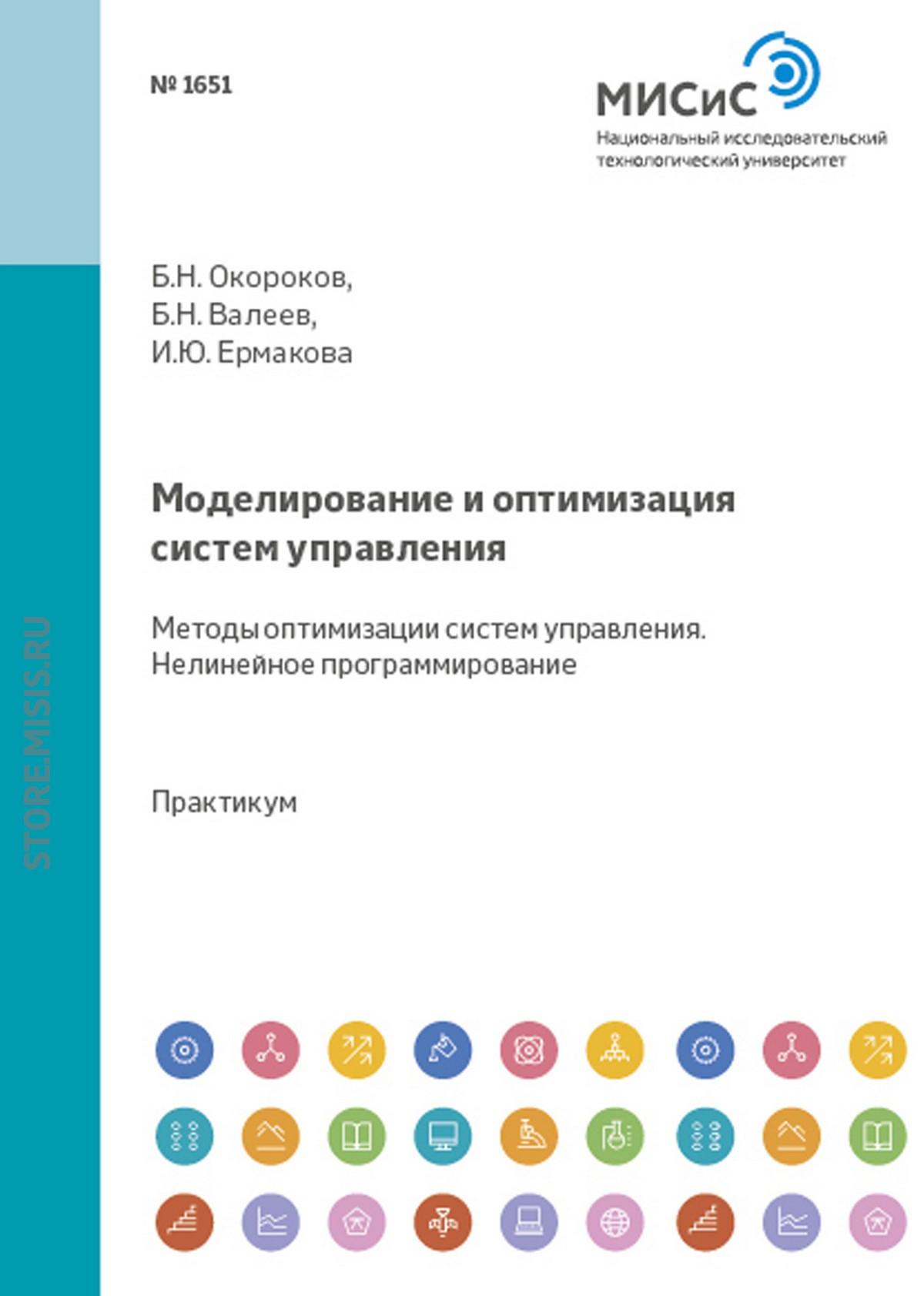 Б. Валеев Моделирование и оптимизация систем управления. Методы оптимизации систем управления. Нелинейное программирование