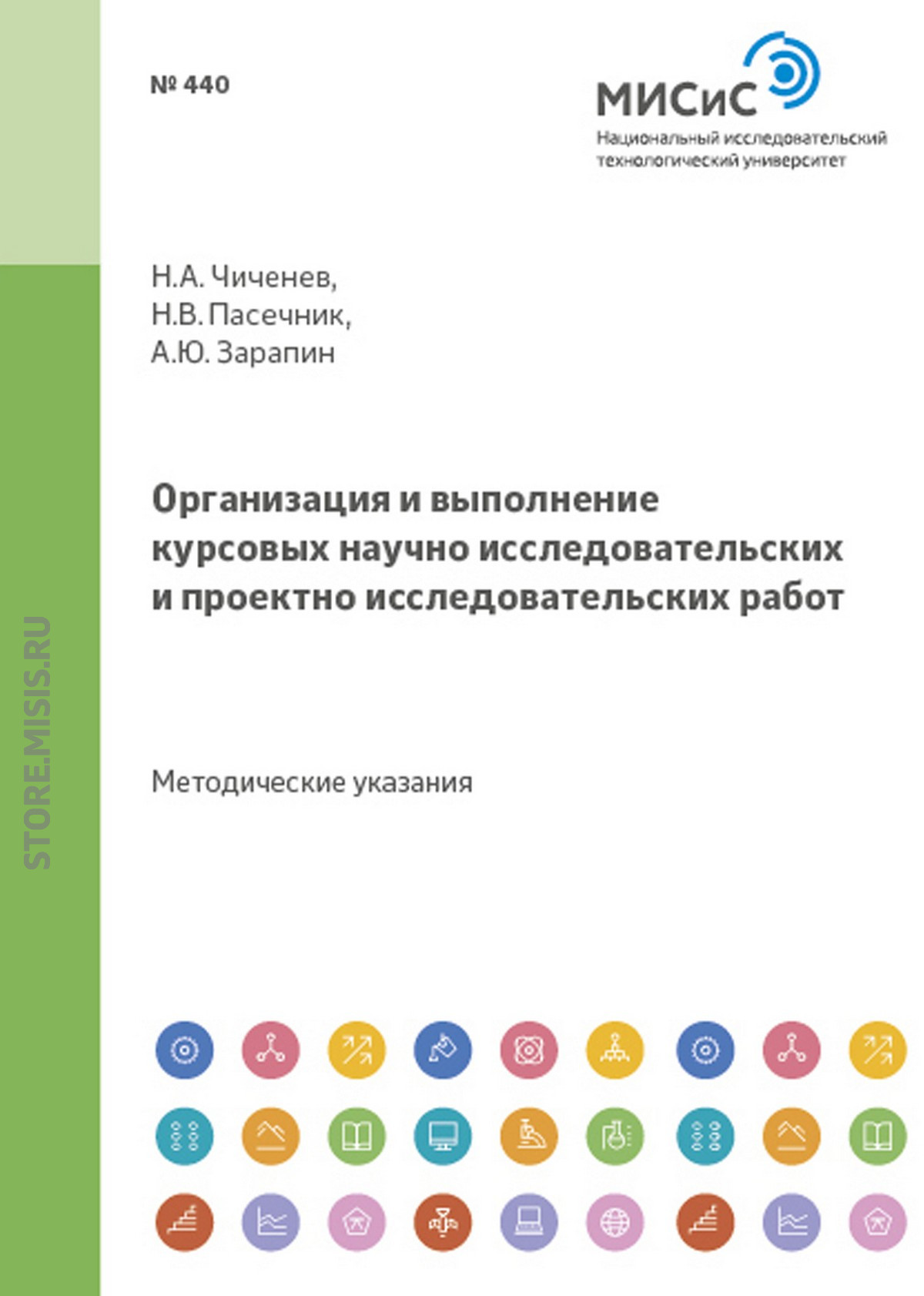 Александр Зарапин Организация и выполнение курсовых научно-исследовательских и проектно-исследовательских работ