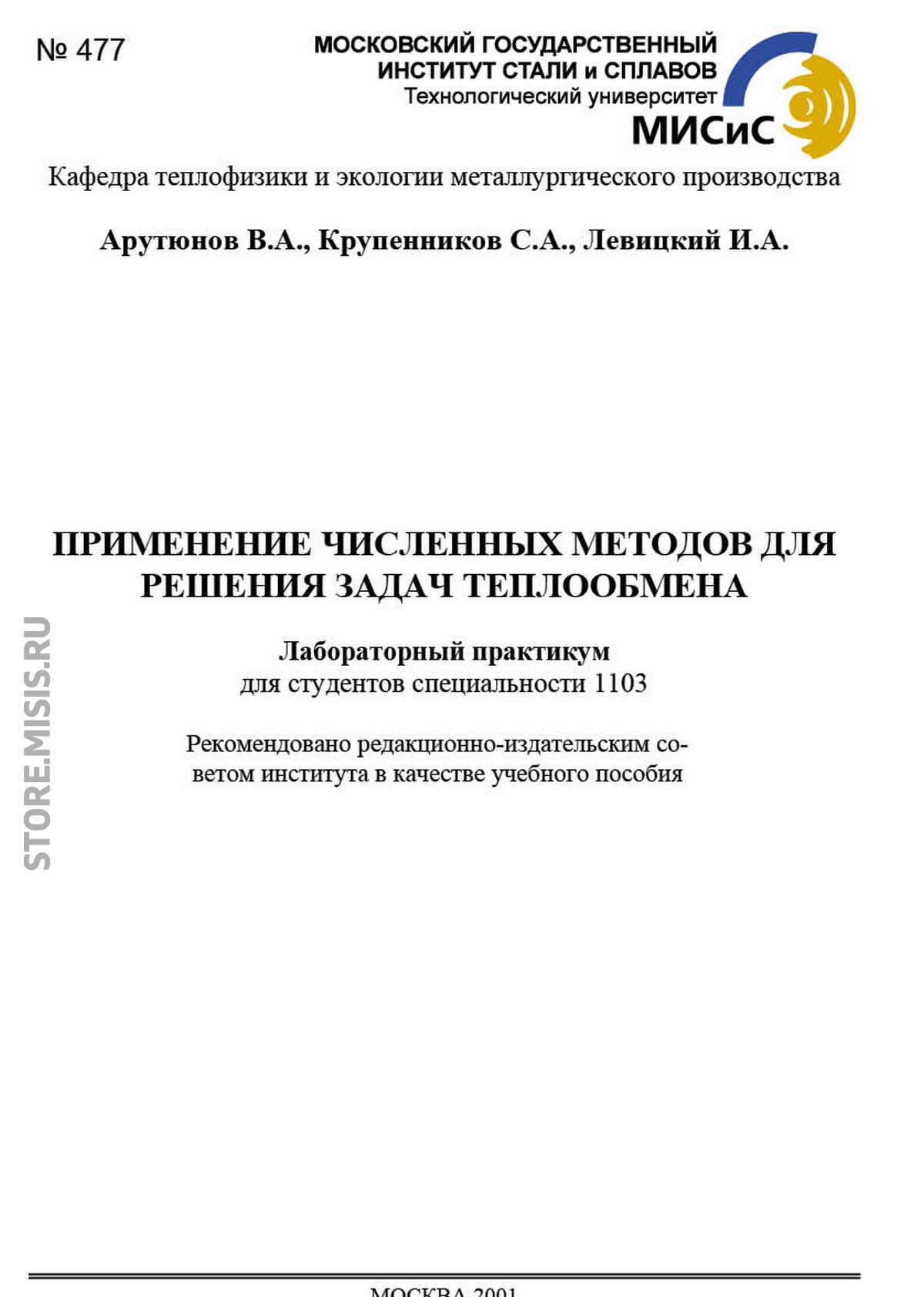Владимир Арутюнов Применение численных методов для решения задач теплообмена