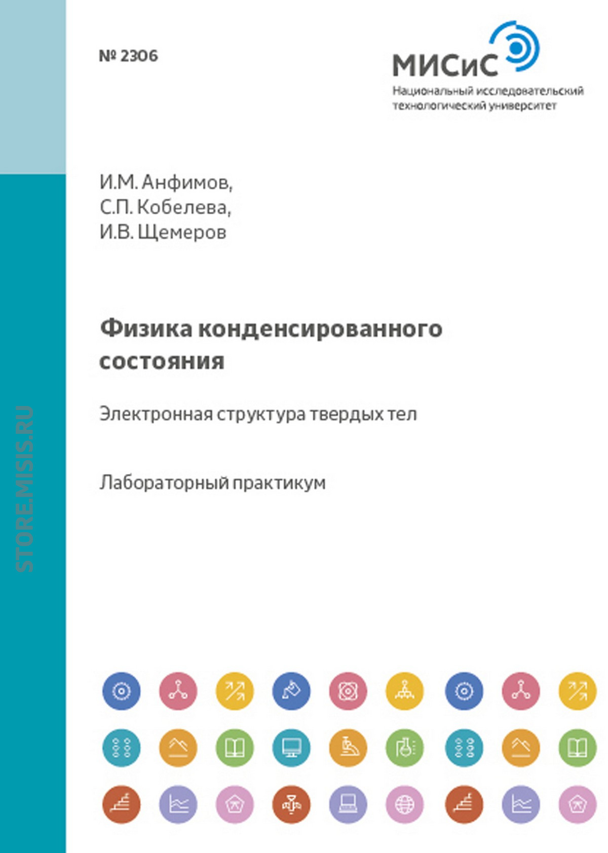 Иван Щемеров Физика конденсированного состояния. Электронная структура твердых тел цена
