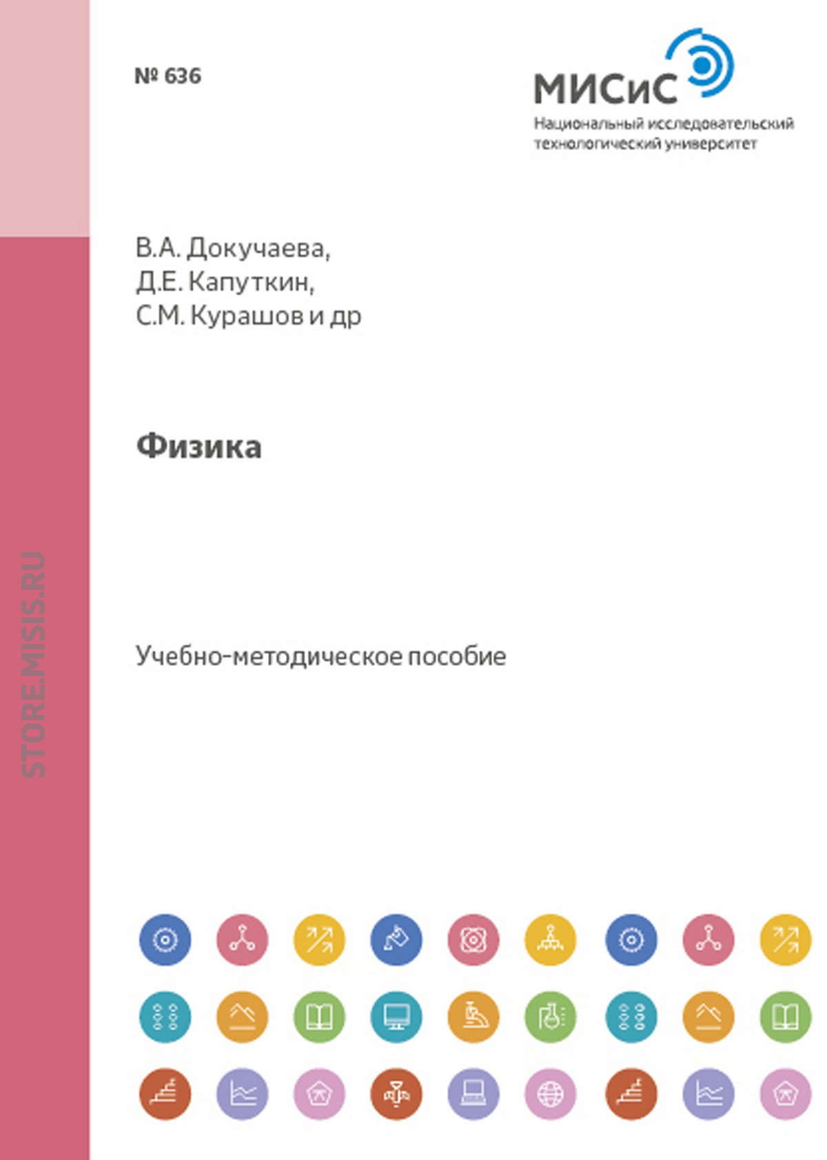 Евгений Наими Физика. Сборник контрольных вопросов и задач для самостоятельной работы студентов цена