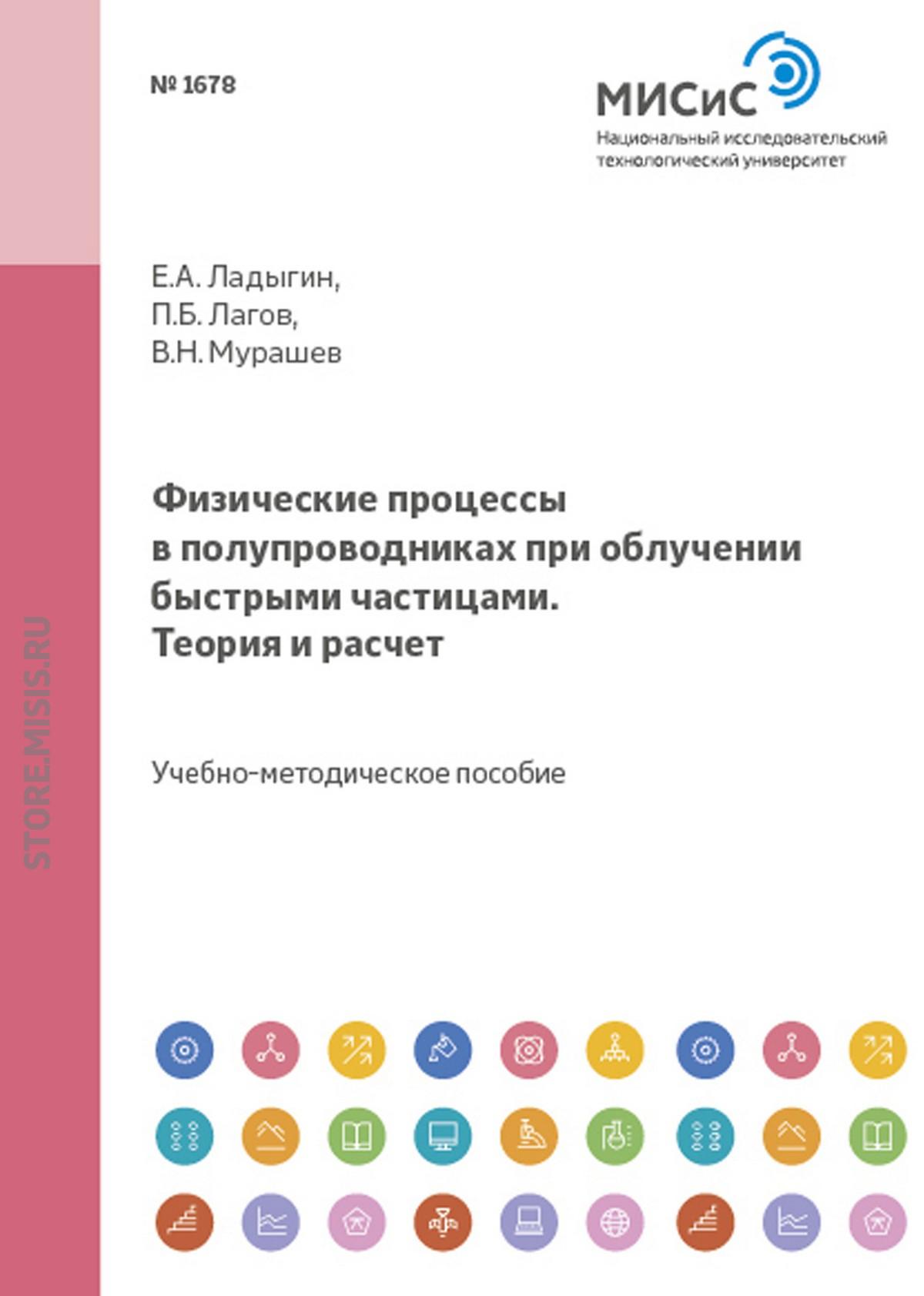 В. Н. Мурашев Физические процессы в полупроводниках при облучении быстрыми частицами. Теория и расчет