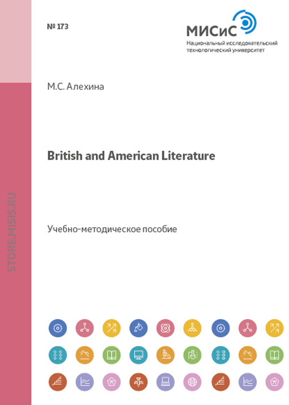 Мария Алехина British and American Literature мария алехина a brief history of british and american literature
