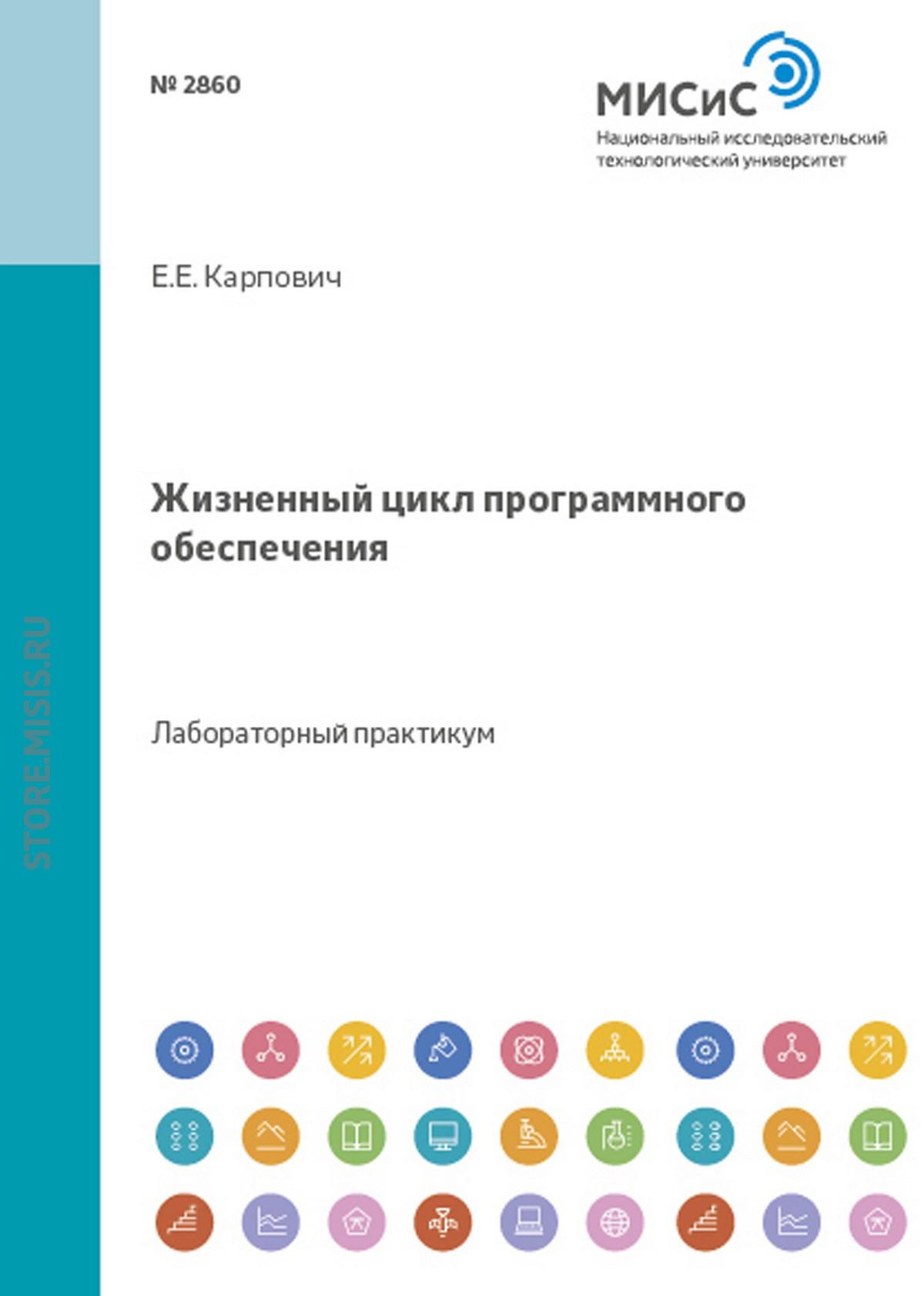 Е. Е. Карпович Жизненный цикл программного обеспечения