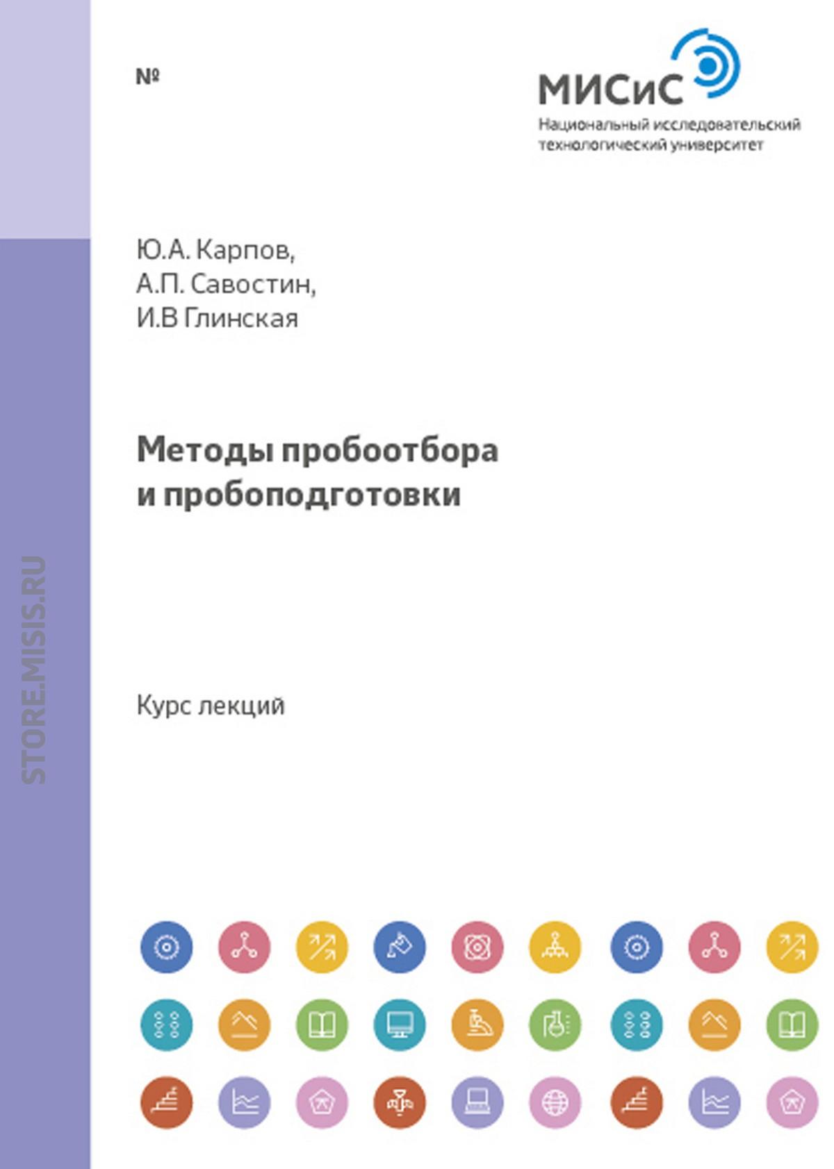 А. П. Савостин Методы пробоотбора и пробоподготовки