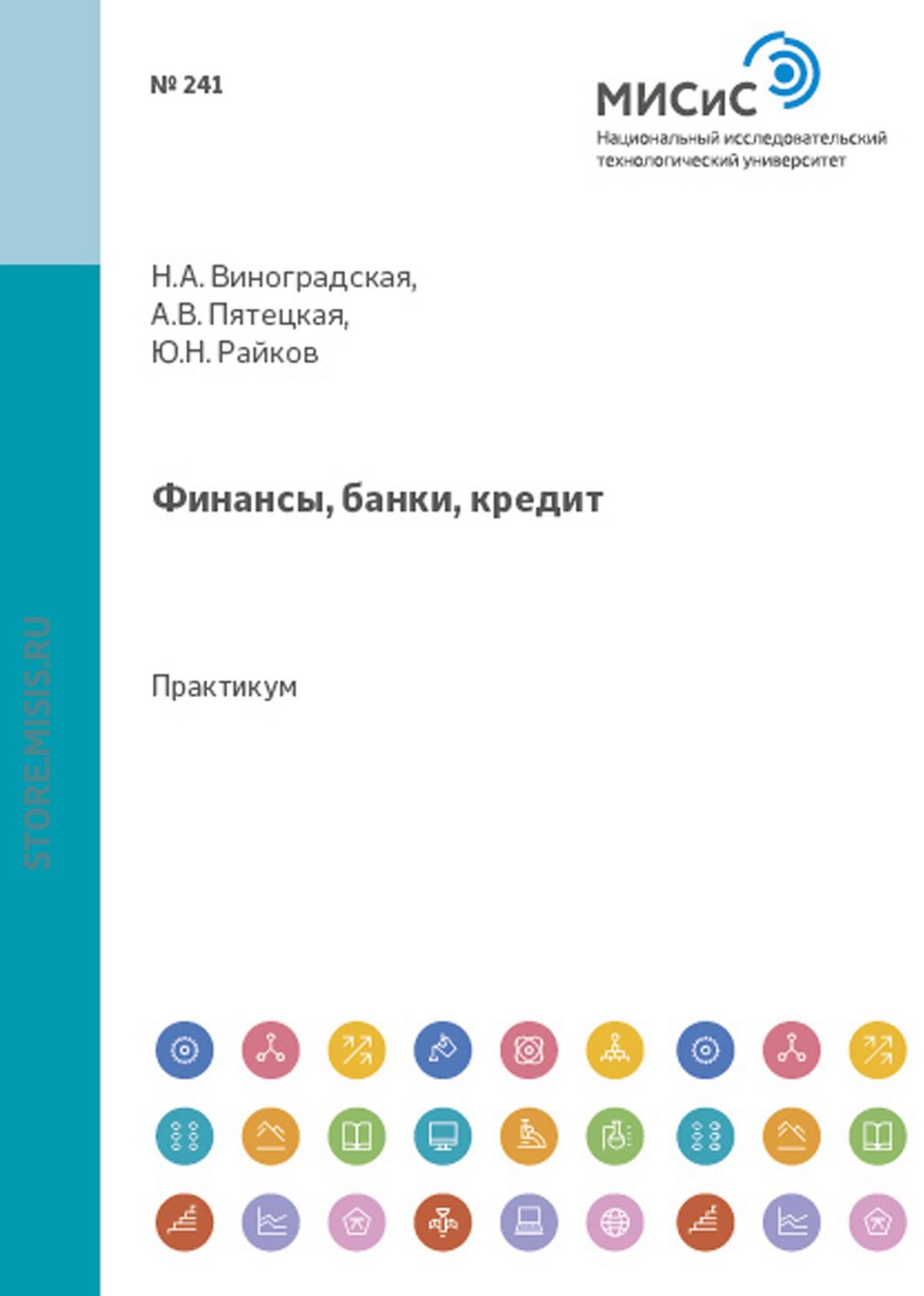 Н. А. Виноградская Финансы, банки, кредит котельникова е а финансы