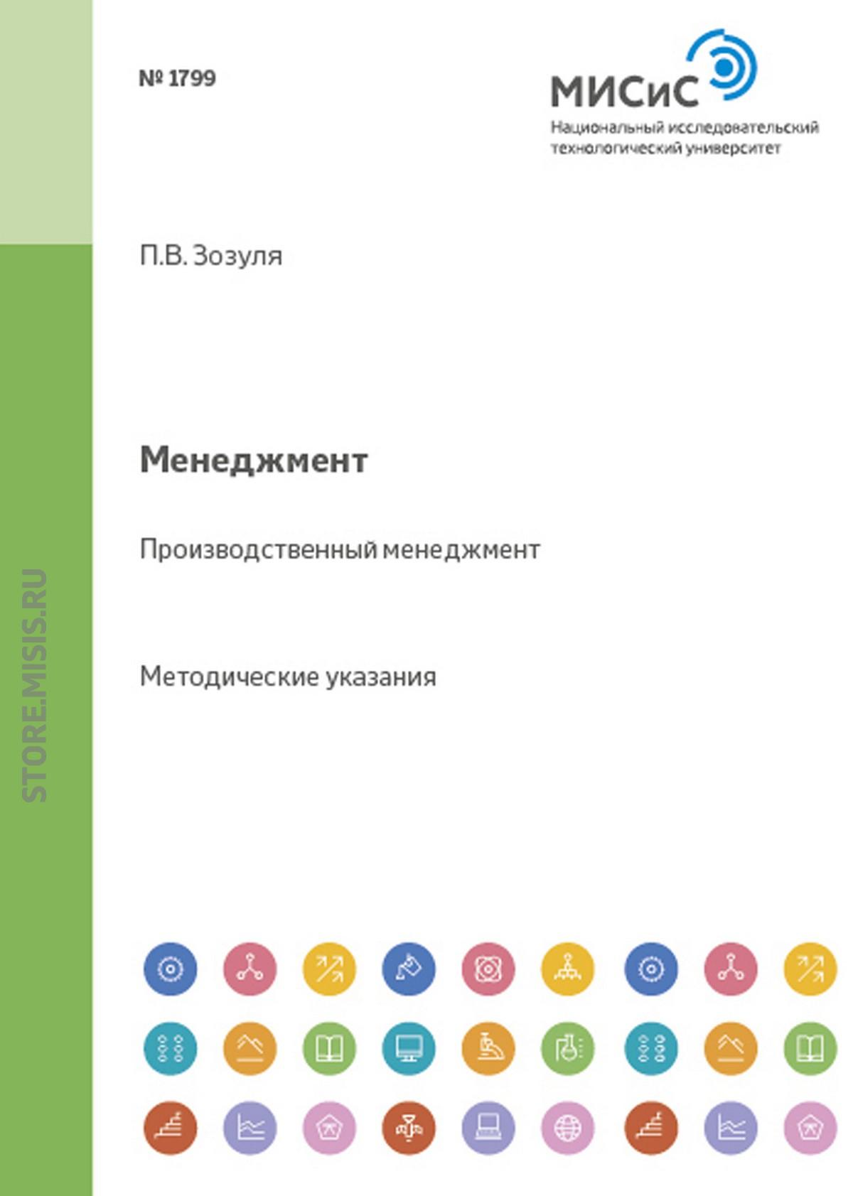 Павел Валерьевич Зозуля Менеджмент. Производственный менеджмент