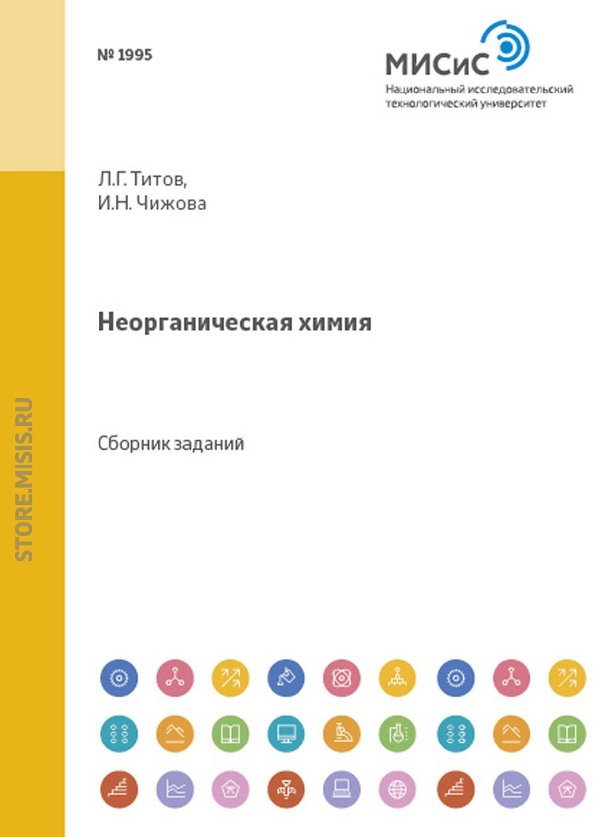 Ирина Чижова Неорганическая химия успехи общей химии