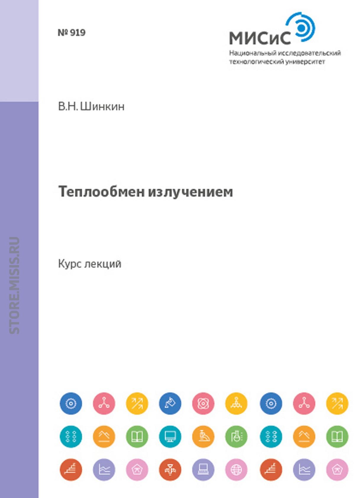 В. Н. Шинкин Теплообмен излучением сергей крупенников теплофизика и теплотехника теплофизика
