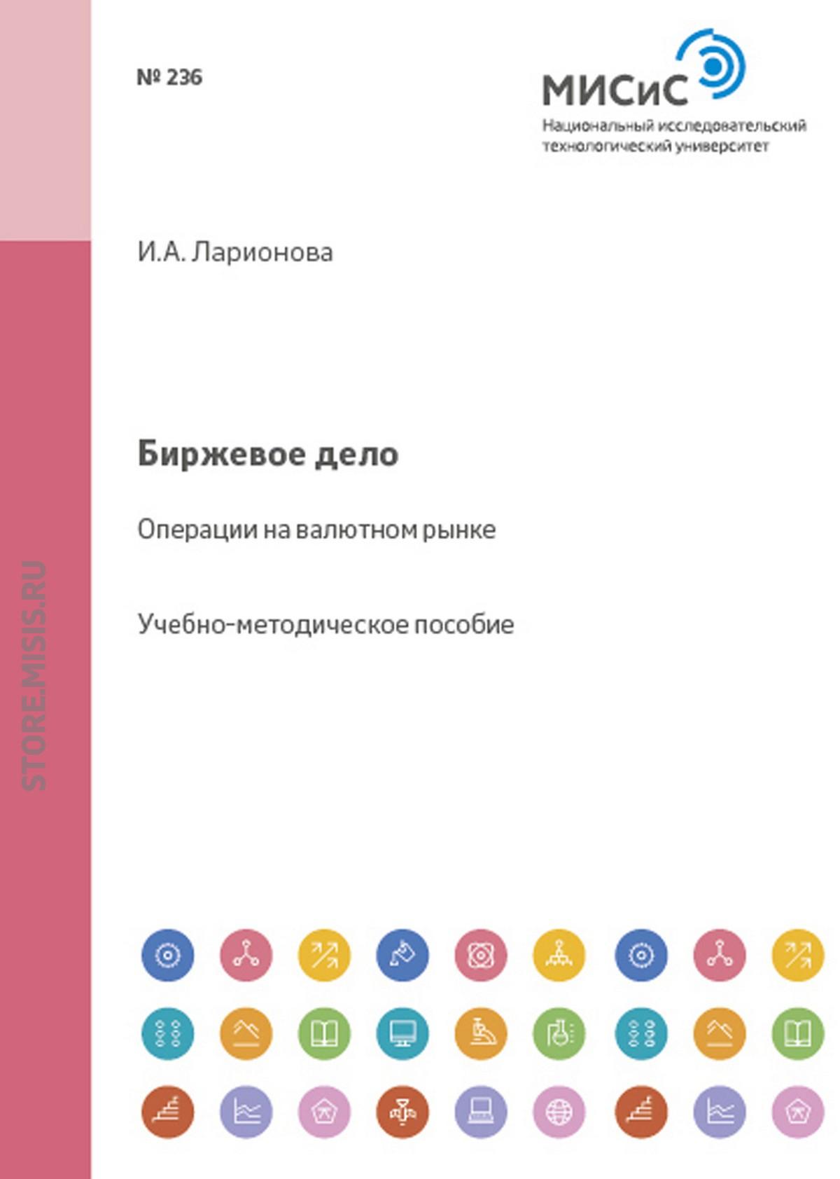 И. А. Ларионова Биржевое дело. Операции на валютном рынке натенберг ш опционы волатильность и оценка стоимости статегии и методы опционной торговли